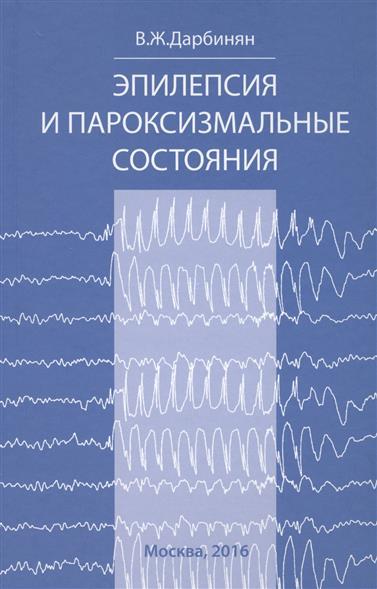 Эпилепсия и пароксизмальные состояния. Клиника, диагностика, лечение (+CD)