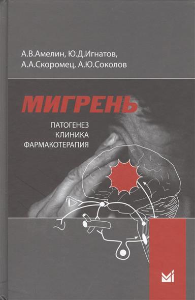 Мигрень: Патогенез. Клина. Фармакотерапия