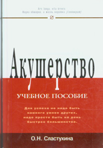 Акушерство Уч. пос. карман.формат