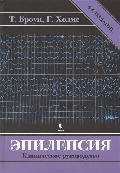 Эпилепсия. Клиническое руководство. 4-е издание