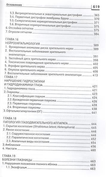 Глазные болезни: новейший справочник