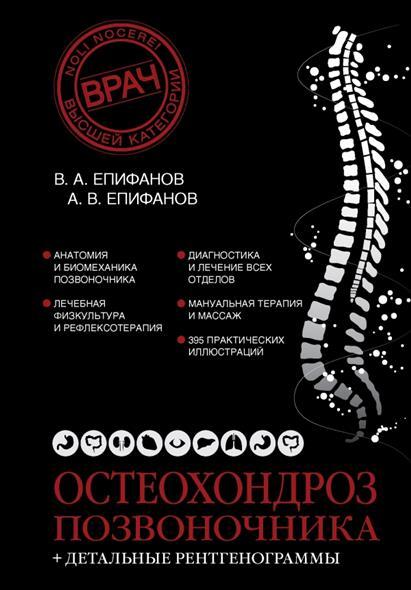 Остеохондроз позвоночника + Детальные рентгенограммы