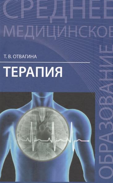 Терапия. Оказание медицинских услуг в терапии. Учебное пособие