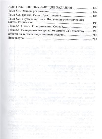 Основы сестринского дела. Том 2. Учебник и практикум для академического бакалавриата. 2 издание