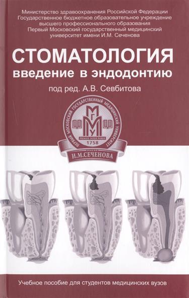 Стоматология. Введение в эндодонтию. Учебное пособие для студентов медицинских вузов