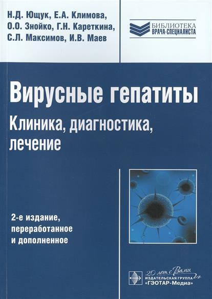 Вирусные гепатиты: Клиника, диагностика, лечение