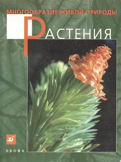 Многообразие живой природы Растения