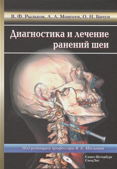 Диагностика и лечение ранений шеи