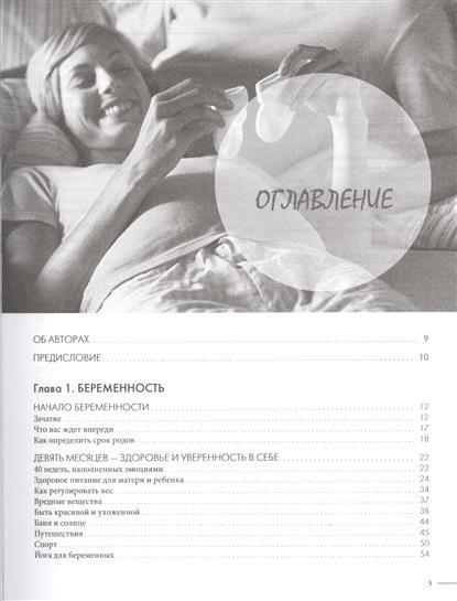 Гармоничная беременность день за днем