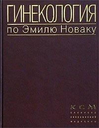 Гинекология по Эмилю Новаку