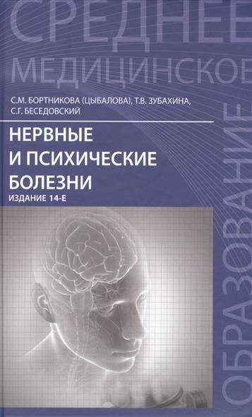 Нервные и психические болезни. Учебное пособие. Издание 14-е