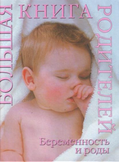 Беременность и роды Большая книга родителей