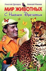 Мир животных с Н.Дроздовым