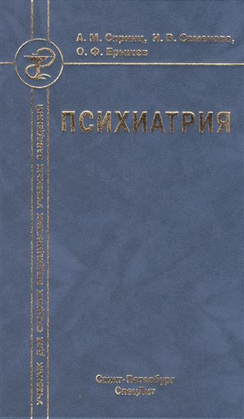Психиатрия. Учебник для средних медицинских учебных заведений (3-е издание)