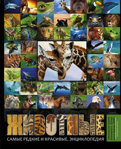Исчезающие животные