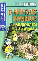 О чем поет кукушка Наблюдаем за птицами