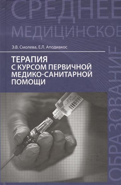 Терапия с курсом первичной медико-санитарной помощи. Учебное пособие