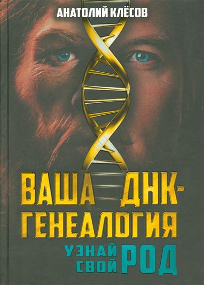 Ваша ДНК-генеалогия. Узнай свой род.