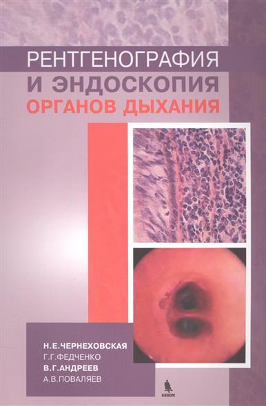 Рентгенография и эндоскопия органов дыхания