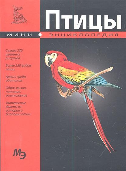 Птицы Мини-энциклопедия