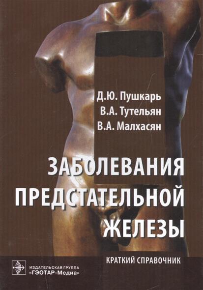 Заболевания предстательной железы. Краткий справочник
