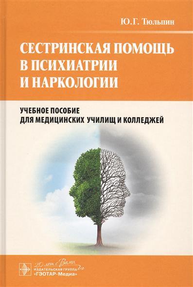 Сестринская помощь в психиатрии и наркологии. Учебное пособие
