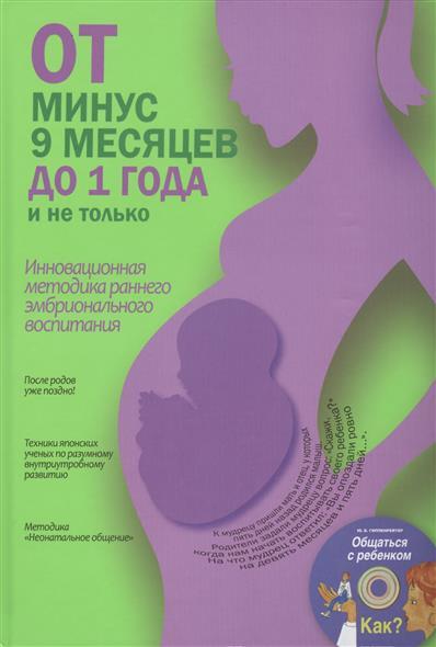 От минус 9 месяцев до 1 года и не только. Инновационная методика раннего эмбрионального воспитания (комплект из 2 книг +CD)
