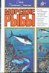 Морские рыбы Самый популярный справочник
