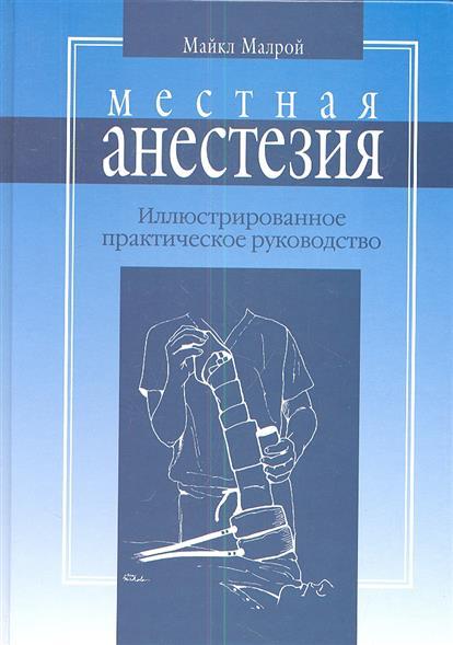 Местная анестезия. Иллюстрированное практическое руководство. 3-е издание