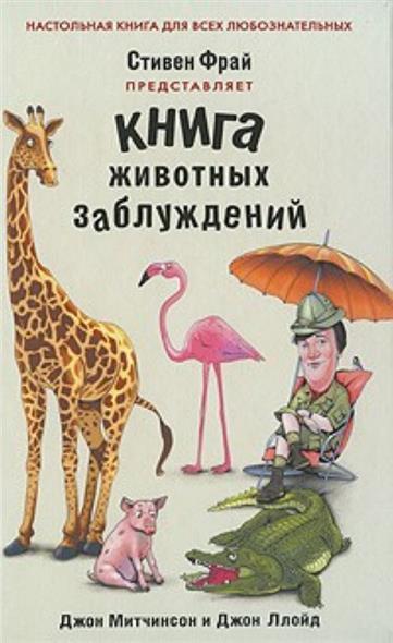 Книга животных заблуждений