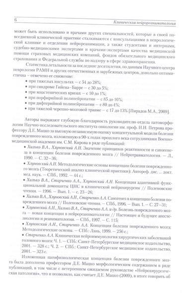 Руководство по клинической нейрореаниматологии. Том 1