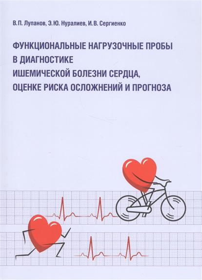 Функциональные нагрузочные пробы в диагностике ишемической болезни сердца, оценке риска осложнений и прогноза