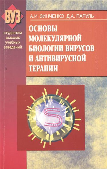 Основы молекулярной биологии вирусов и антивирусной терапии. Учебное пособие