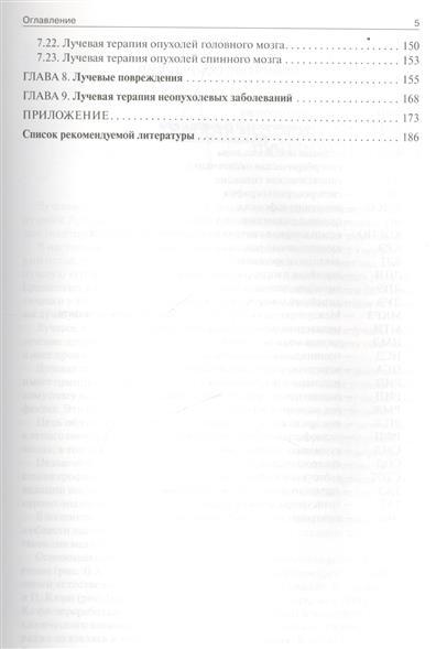 Лучевая терапия. Учебник. Том 2