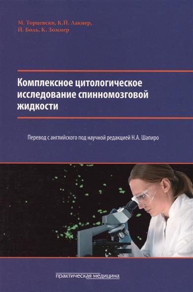 Комплексное цитологическое исследование спиномозговой жидкости