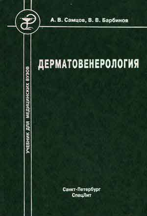Дерматовенерология Учебник для мед. ВУзов