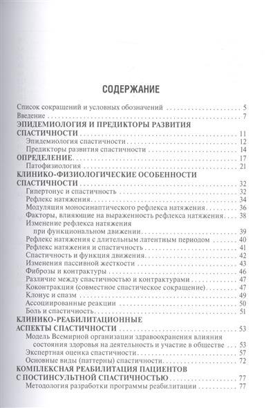 Спастичность. Клиника, диагностика и комплексная реабилитация с применением ботулинотерапии