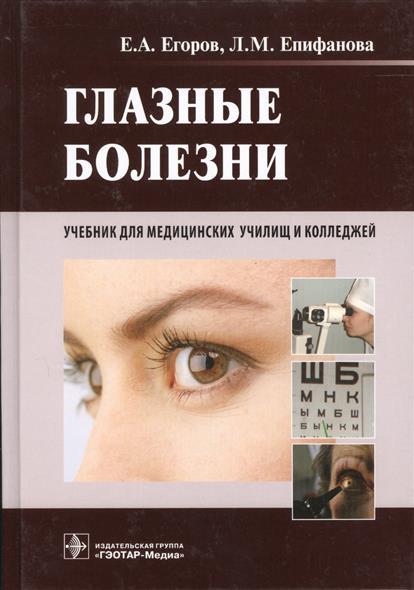 Глазные болезни. Учебник для медицинских училищ и колледжей
