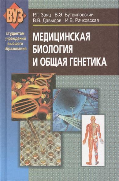 Медицинская биология и общая генетика: учебник. 2-е издание, исправленное
