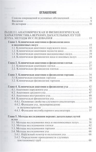 Краткий курс оториноларингологии. Руководство для врачей