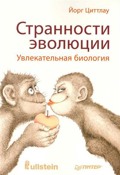 Странности эволюции Увлекательная биология