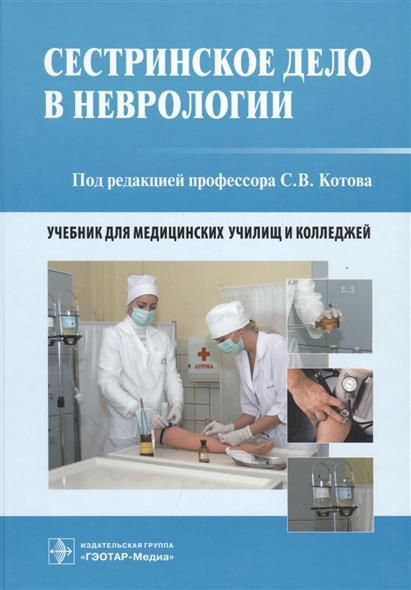 Сестринское дело в неврологии. Учебник для медицинских училищ и колледжей