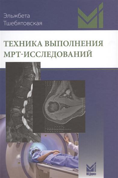 Техника выполнения МРТ-исследований