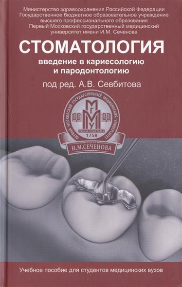Стоматология. Введение в кариесологию и пародонтологию. Учебное пособие для студентов медицинских вузов