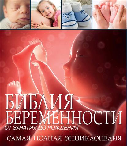 Библия беременности: от зачатия до рождения. Самая полная энциклопедия