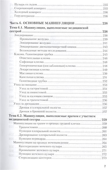 Основы сестринского дела. Том 1. Учебник и практикум для СПО. 2 издание