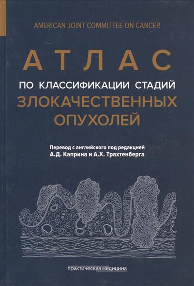 Атлас по классификации стадий злокачественных опухолей. Приложение к 7-му изданию