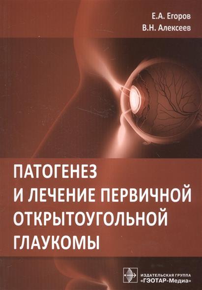 Патогенез и лечение первичной открытоугольной глаукомы. Руководство для врачей