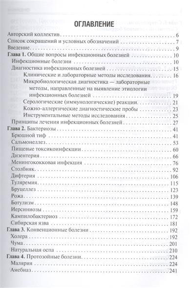 Инфекционные болезни. Курс лекций