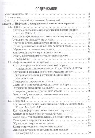 Диагностика типичного случая инфекционной болезни (стандартизованный пациент). Учебное пособие